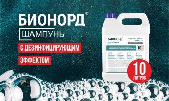 Bionord-shampun2